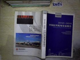 2010-2011中国民用机场发展报告