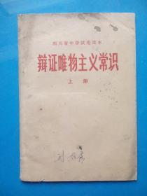 四川文革版,初中辨证唯物主义常识上册,辨证唯物主义