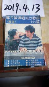 电子琴弹唱流行歌曲111首(简谱)