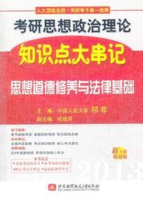 2013考研思想政治理论知识点大串记:思想道德修养与法律基础