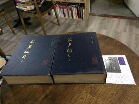 2本合售:本草纲目 校点本 上下全二册  简体竖版 【无划,品相较好 】
