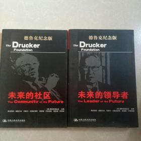 未来的社区、未来的领导者(2册合售)德鲁克纪念版