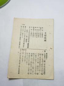 秦腔戏本(皇姑面理)