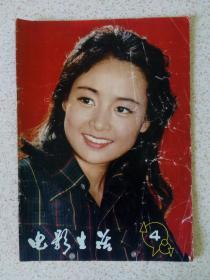电影生活1981/4
