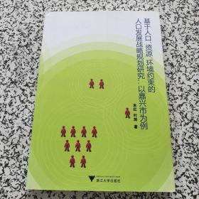 基于人口、资源、环境约束的人口发展战略规划研究:以嘉兴市为例