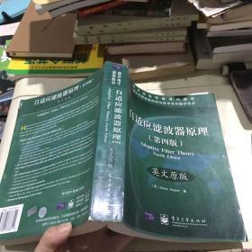 国外优秀信息科学与技术系列教材用书:自适应滤波器原理(第4版)(英文原版)