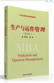 27095生产与运作管理(第5版)刘丽文  著清华大学出版社
