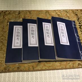 哈佛图书馆藏汉和珍本影印本之九:[明]耿随朝撰《名物类考》四卷彩色影印本(新春特惠!)