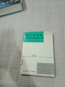 现代中医药应用与研究大系 第13卷 五官科 (32开精装本)
