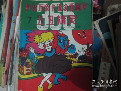 科技万象卡通涂画画库第7期:丑丑精灵