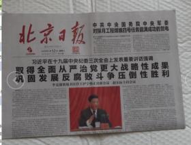 北京日报  2019年1月12日-8版