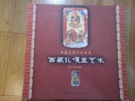 西藏民间艺术书系:西藏扎嘎里艺术