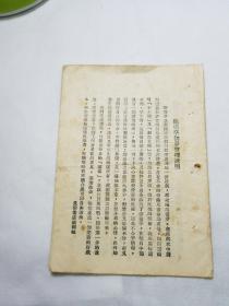 秦腔戏本(断桥亭)
