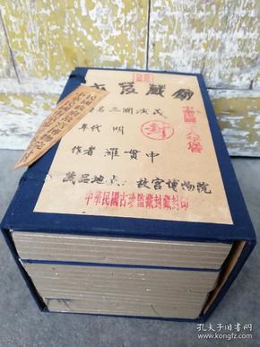 明 罗贯中《三国演义》绘图版 一涵四册