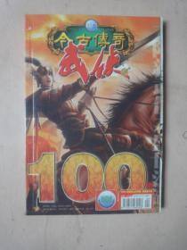 今古传奇·武侠版2006年4月上半月