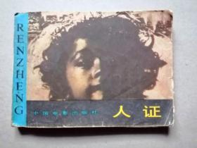 『满50元包邮』连环画小人书(人证)8成新1983年版