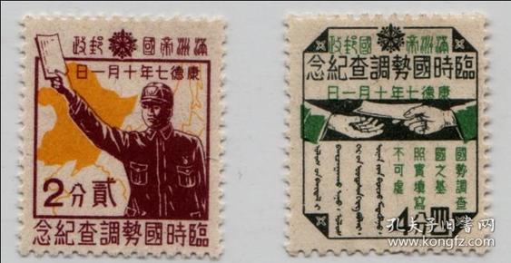 满洲国邮票一批