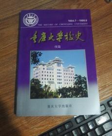 重庆大学校史.续篇:1994.7-1999.6