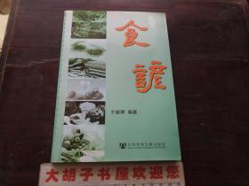 食谚 (仅印1000册)