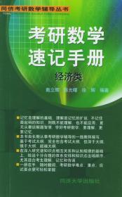 同侪考研数学辅导丛书:考研数学速记手册(经济类)