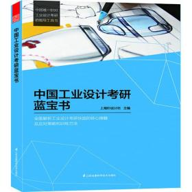 中国工业设计考研蓝宝书