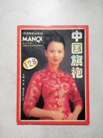 曼其洋服中国旗袍:[图集]
