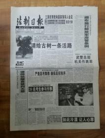 2000年7月11日《法制日报》(人大通过《种子法》、修改《海关法》的决定)
