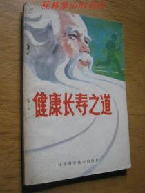 健康长寿之道 /[苏]C.H.奇金 著 林一平 方福娟 译