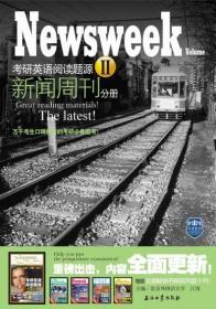 考研英语阅读题源2:新闻周刊