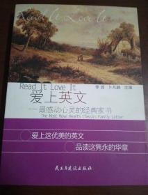 爱上英文-最感动心灵的经典家书
