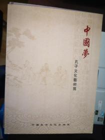 中国梦:孔子文化艺术展【南车库】120