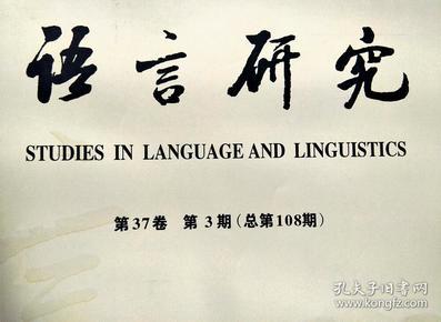 语言研究  2017  第37卷 (第 1――4 期)