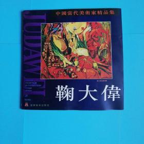 中国当代美术家精品集.鞠大伟油画专辑【签名本】