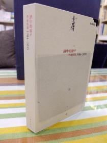 标准诗丛 :酒中的窗户 李亚伟集1984-2015(作者李亚伟亲笔签名本 精装)