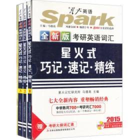 星火2012年考研英语词汇星火式巧记、速记、精练(3分册)书+MP3