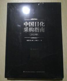 中国日化采购指南(2019版)