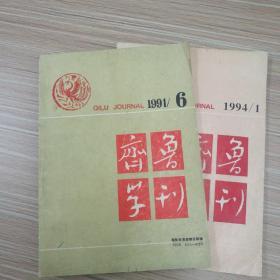 齐鲁学刊   1991年第6期、1994年第1期2本合售