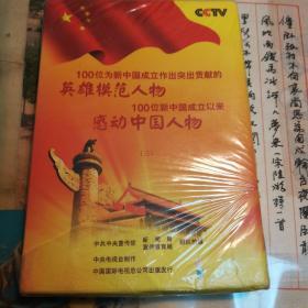 100位新中国成立以来感动中国人物 三   光盘全新   有一套光盘 (2张)  一本书