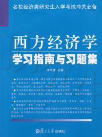 西方经济学学习指南与习题集(名校经济类研究生入学考试冲关必备)