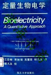 定量生物电学 (普朗西(Plonsey,Robert)著;江志裕等译)
