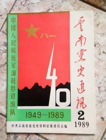云南党史通讯1989年第2期