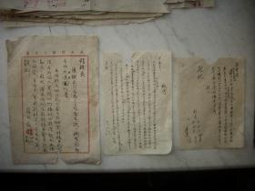 解放区-1949年太岳行署教育处长【崔斗辰】与太岳中学校校长来往信札!