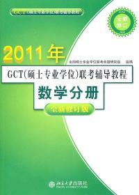 2010年GCT(硕士专业学位)联考辅导教程:数学分册(全新修订版)