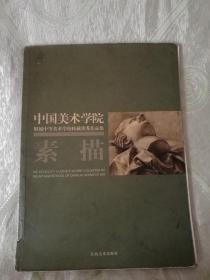 中国美术学院 附属中等美术学校校藏优秀作品集 素描