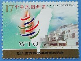 852台湾纪291加入世界贸易组织周年纪念邮票(发行量200万套)