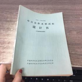 1980-1984年度中日合作水稻试验设计书(于湖南省桃源县)