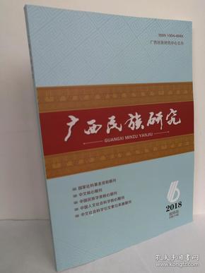 (正版原版)广西民族研究   2018年第6期