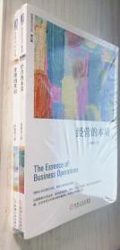 陈春花---经营的本质(修订版)+管理的常识:让管理发挥绩效的8个基本概念(修订版)两本合售 正版新书 未开封膜