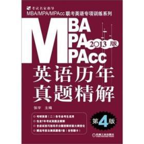 2013版:MBA/MPA/MPAcc联考英语专项训练系列 英语历年真题精解