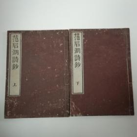 《范石湖诗钞》上下2册 【嘉庆九年 (1804)精印和刻本】文荣堂藏版